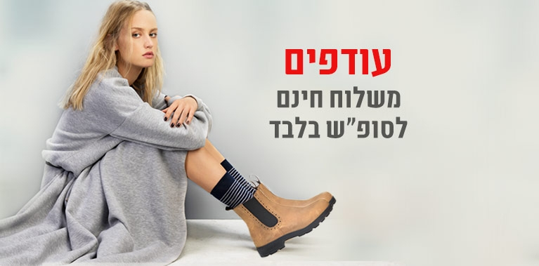 OUTLET/עודפים